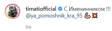 Скриншот публикации Тимати с поздравлением Рамзана Кадырова, 5 октября 2020 года https://www.instagram.com/p/CF99GngnK6l/