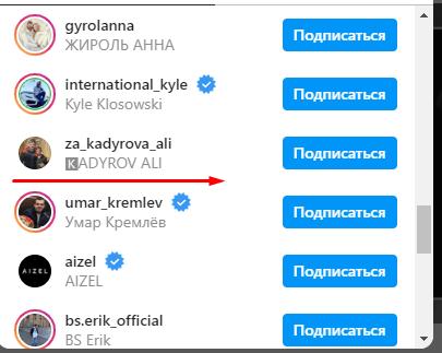 Скриншот списка подписок Егора Крида на 23 ноября 2020 года. Отмечены аккаунты Рамзана Кадырова и его сына Али, https://www.instagram.com/egorkreed/following/