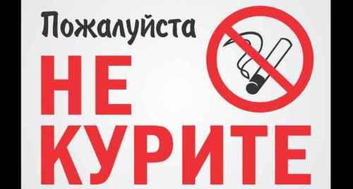 Республики СКФО возглавили рейтинг регионов по отсутствию вредных привычек