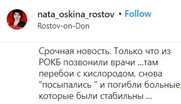 Скриншот публикации Натальи Оськиной о смертях из-за нехватки кислорода в больнице, https://www.instagram.com/p/CIwKWaGgFKv/