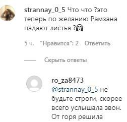 Скриншот комментария на странице Instagram-паблика all.dagestan. https://www.instagram.com/p/CI0EFV3qQHO/