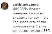 Скриншот комментария на странице Instagram-паблика region15.info https://www.instagram.com/p/CIye5HzKM5M/c/17862139910310416/
