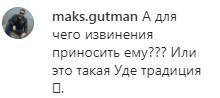 Скриншот комментария на странице «Кавказского узла» в Instagram. https://www.instagram.com/p/CIyLr1TMM-o/