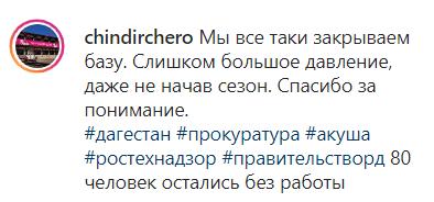 """Скриншот публикации о закрытии горнолыжной базы """"Чиндирчеро"""", https://www.instagram.com/p/CI3To4aBtV_/"""