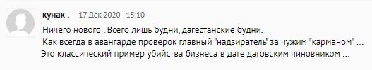 "Скриншот комментария к публикации о закрытии горнолыжной базы ""Чиндирчеро"", https://chernovik.net/content/lenta-novostey/gornolyzhnyy-kompleks-chindirchero-zayavlyaet-o-chrezmernom-davlenii?utm_source=yxnews&utm_medium=desktop"