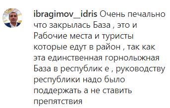 """Скриншот комментариев к публикации о закрытии горнолыжной базы """"Чиндирчеро"""", https://www.instagram.com/p/CI3To4aBtV_/"""