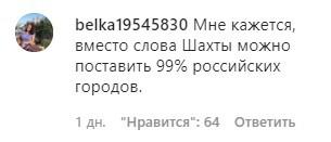 Комментарий к публикации Ильи Варламова о городе Шахты. https://www.instagram.com/p/CI_p8kyD2pF/