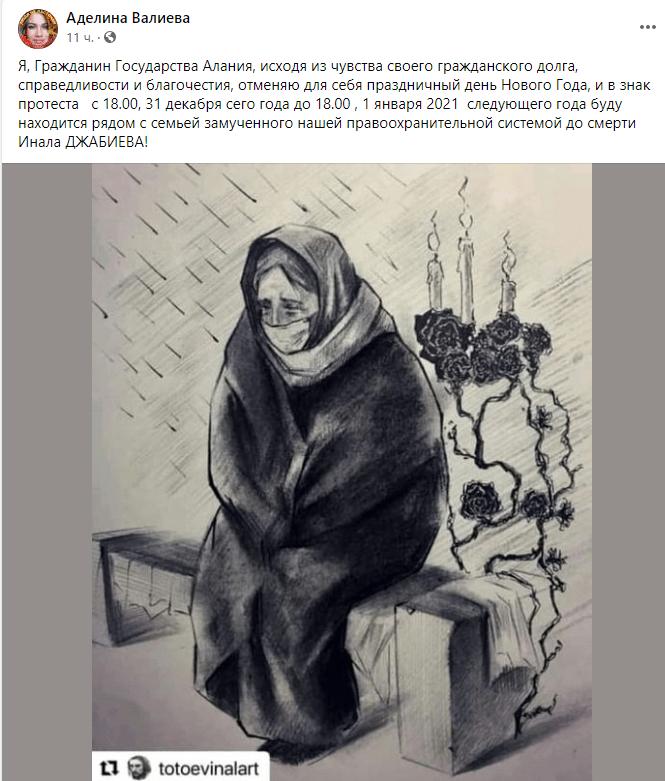 Скриншот публикации о намерении провести новогоднюю ночь с протестующими в Цхинвале. Рисунок пользователя Instagram totoevinalart. https://www.facebook.com/permalink.php?story_fbid=863782870833034&id=100016039861888