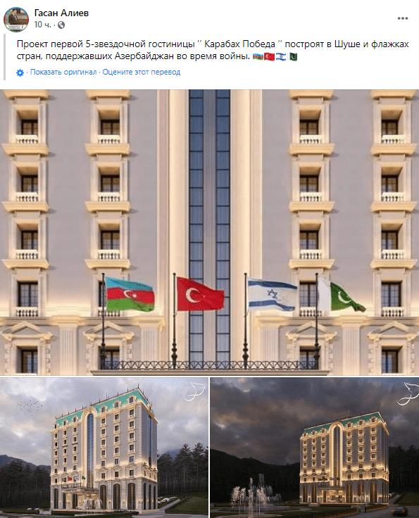 Скриншот публикации проекта пятизвездочного отеля в Шуше, https://www.facebook.com/hasanoktayoqlu/posts/3743512849039888