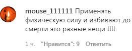Скриншот комментария на странице Instagram-паблика chp_tskhinval. https://www.instagram.com/p/CJk4Q6ql61a/