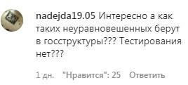 Скриншот комментария на странице Instagram-паблика chp_tskhinval. https://www.instagram.com/p/CJg3BvwLtTf/