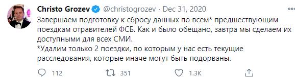 Скриншот публикации Христо Грозева о публикации по следам расследования покушения на Навального. https://twitter.com/christogrozev/status/1344411218438729730