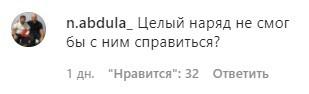 Скриншот комментария об инциденте в Каспийске. https://www.instagram.com/p/CJjYBp7q6ni/