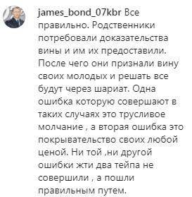 Скриншот комментария на странице «Кавказского узла» в Instagram. https://www.instagram.com/p/CJk77sPMg5m/