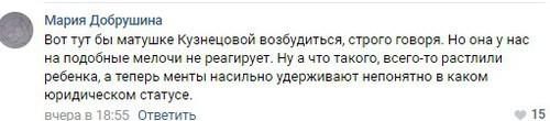 Комментарий на странице «Новой газеты» в соцсети «ВКонтакте» https://vk.com/wall-6726778_1769931