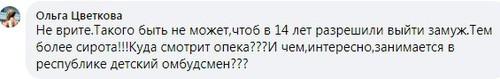 Комментарий на странице «Новой газеты» в Facebook. https://www.facebook.com/novgaz/posts/5031265450249435
