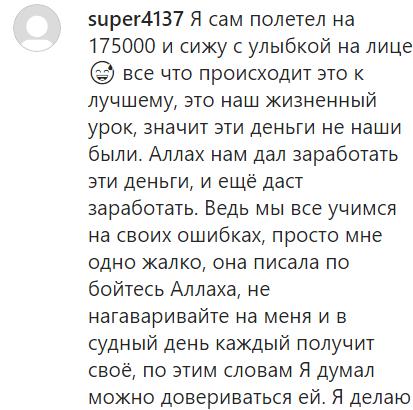 Скриншот комментария к публикации о финансовой пирамиде в Кабардино-Балкарии, https://www.instagram.com/p/CJx0ZciHnzM/