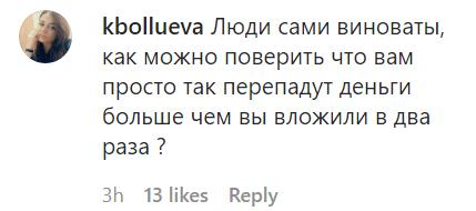 Скриншот комментария к публикации о финансовой пирамиде в Кабардино-Балкарии, https://www.instagram.com/p/CJvfPEMlnkV/
