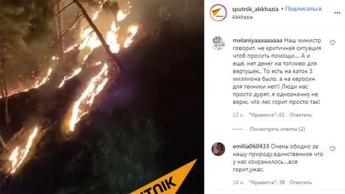 Пользователи соцсетей возмутились отказом Абхазии от помощи в тушении пожаров