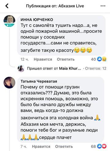 Скриншот комментария https://www.facebook.com/watch/?v=543874273199673&_rdc=1&_rdr