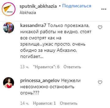 Скриншот комментария https://www.instagram.com/p/CJzCvSVJeTO/