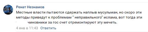 """Комментарий пользователя в соцсети """"ВКонтакте"""". https://vk.com/wall56120696_103419"""