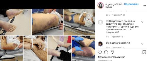 Скриншот сообщения со страницы m_arzu_official в Instagram https://www.instagram.com/p/CJ6cckeL-eH/