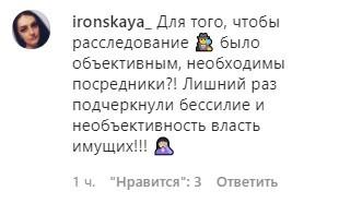 Скриншот комментария пользователя к публикации о заявлении бывших политиков Южной Осетии. https://www.instagram.com/p/CJ9RpzgrlYl/