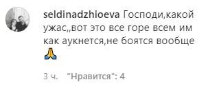 Скриншот комментария пользователя к публикации о 40-м дне акции протеста родных Джабиева. https://www.instagram.com/p/CJ9BmY4FOeX/