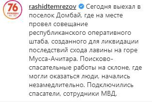 Скриншот фрагмента поста на странице Рашида Темрезова в Instagram. https://www.instagram.com/p/CKMi86_gOiR/