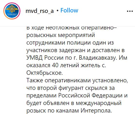 Скриншот публикации о задержании нападавшего на журналиста, https://www.instagram.com/p/CKYgIdoAYLd/