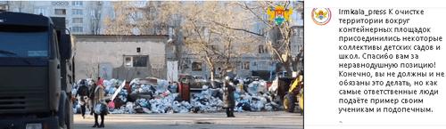 Скриншот сообщения со страницы администрации Ленинского района Махачкалы в Instagram https://www.instagram.com/p/CKWd4B2BK3d/