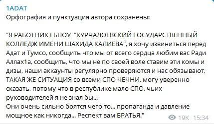 Скриншот публикации в телеграм-канале 1adat
