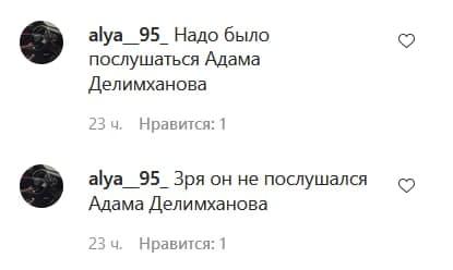 Комментарии в Instagram Магомеда Даудова