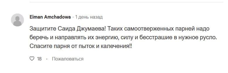 Комментарий под петицией в поддержку Джумаева.