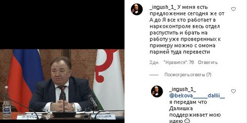 Скриншот видео и комментариев со страницы главы Ингушетии в Instagram https://www.instagram.com/p/CKq_d-sD0zi/