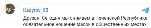 Скриншот публикации Кадырова об отмене масочного режима в Чечне, 10 февраля 2021 года. https://t.me/RKadyrov_95/1048
