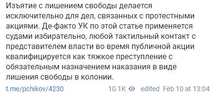 Скриншот публикации Павла Чикова, https://t.me/pchikov/4230
