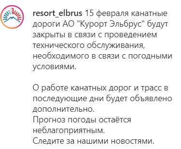 Скриншот сообщения в Instagram-аккаунте resort_elbrus от 15.02.2021.