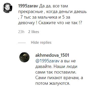 Скриншот комментариев к ситуации в роддоме Дербента, https://www.instagram.com/p/CLRFv0Yl6Ek/