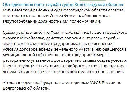 Скриншот фрагмента сообщения Telegram-канала объединенной пресс-службы судов Волгоградской области. https://t.me/vlgsud/860