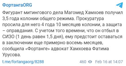 Скриншот публикации о приговоре Хамхоеву, https://t.me/fortangaorg/8288