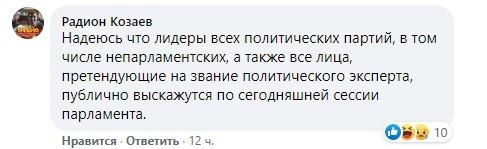 Скриншот комментария к публикации Ланы Парастаевой о принятии бюджета Южной Осетии. https://www.facebook.com/parastaeva