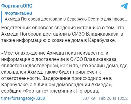Скриншот публикации о задрежании Ахмеда Погорова, https://t.me/fortangaorg/8358