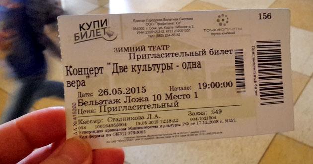 Что такое пригласительные билеты на концерт